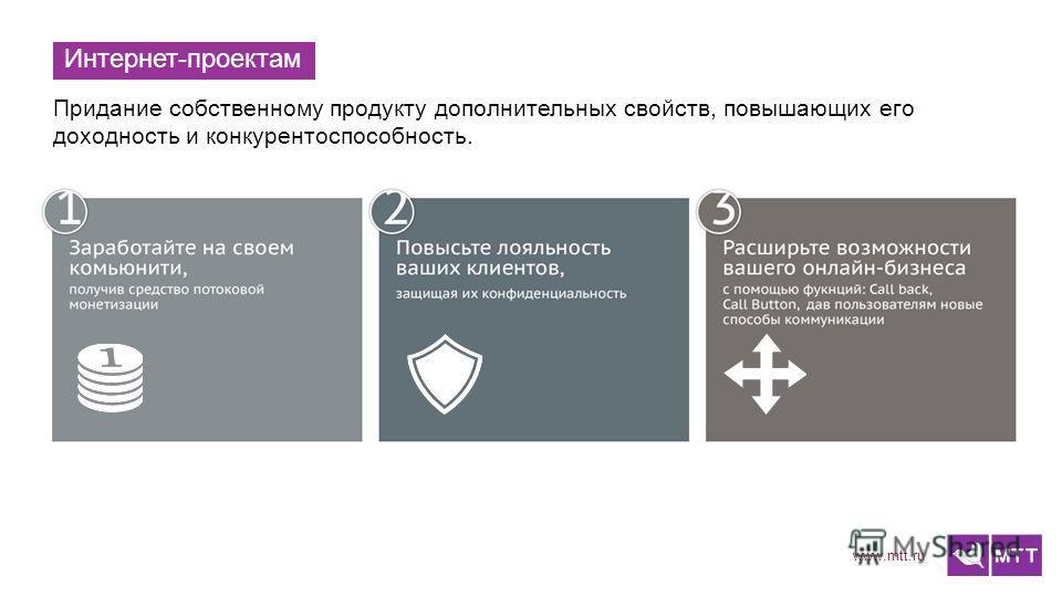 www.mtt.ru Интернет-проектам Придание собственному продукту дополнительных свойств, повышающих его доходность и конкурентоспособность.