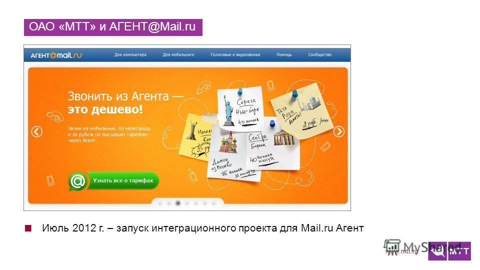 www.mtt.ru ОАО «МТТ» и АГЕНТ@Mail.ru Июль 2012 г. – запуск интеграционного проекта для Mail.ru Агент