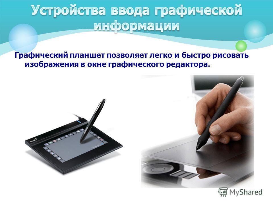 Графический планшет позволяет легко и быстро рисовать изображения в окне графического редактора.