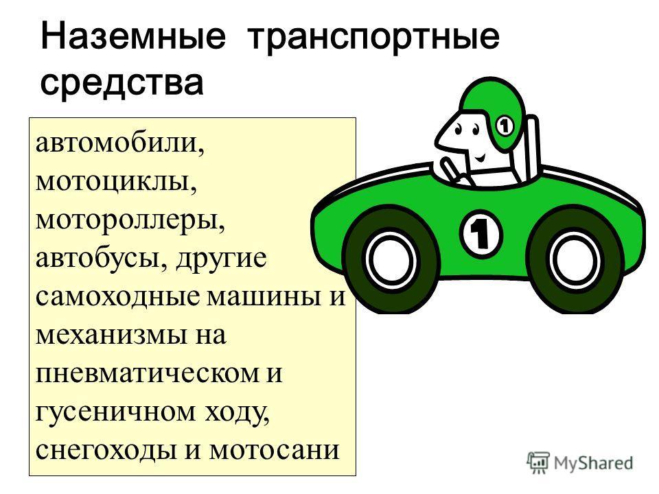 Наземные транспортные средства автомобили, мотоциклы, мотороллеры, автобусы, другие самоходные машины и механизмы на пневматическом и гусеничном ходу, снегоходы и мотосани
