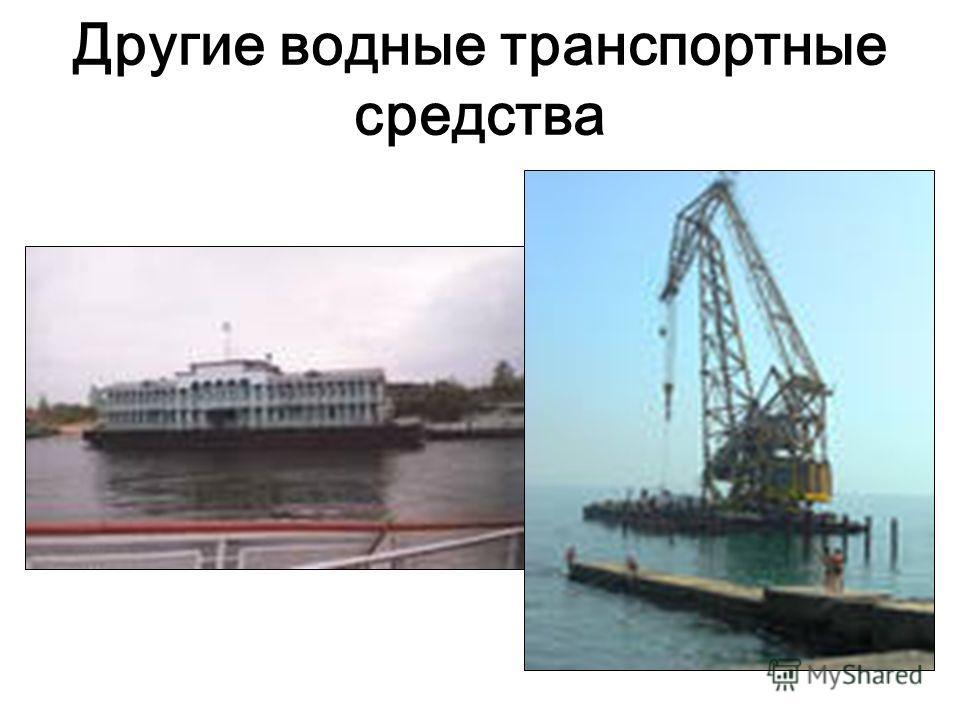 Другие водные транспортные средства