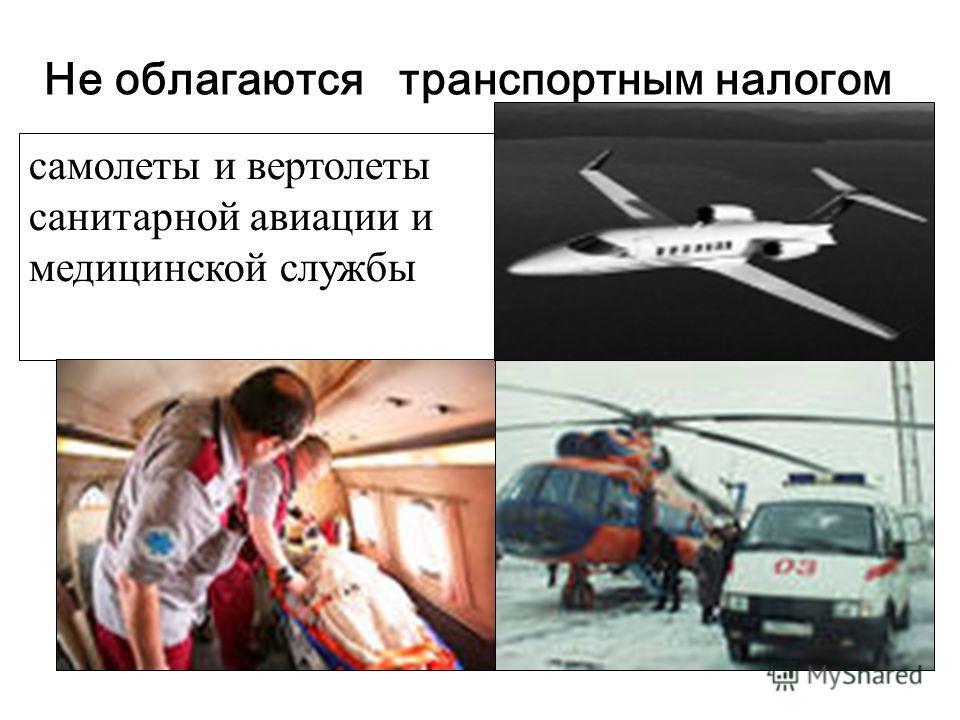 Не облагаются транспортным налогом самолеты и вертолеты санитарной авиации и медицинской службы