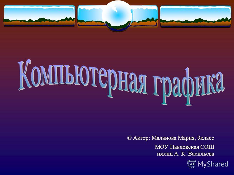 © Автор: Маланова Мария, 9класс МОУ Павловская СОШ имени А. К. Васильева