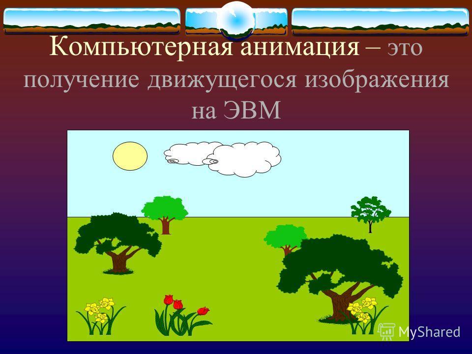 Компьютерная анимация – это получение движущегося изображения на ЭВМ Фоновыйрисунок, выполненный с помощью автофигур