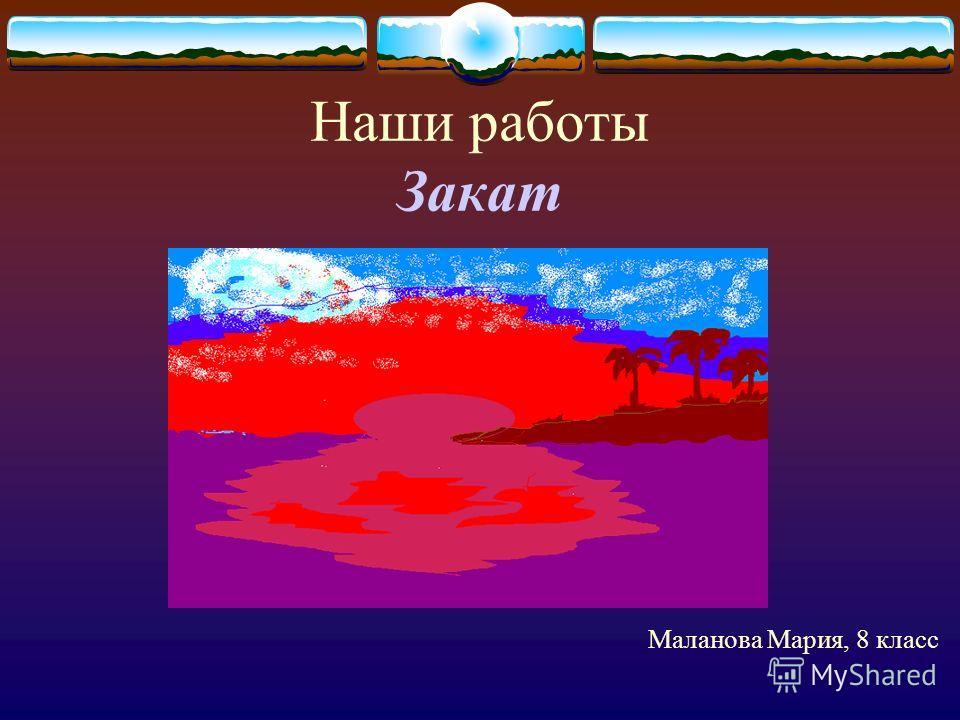 Наши работы Закат Маланова Мария, 8 класс