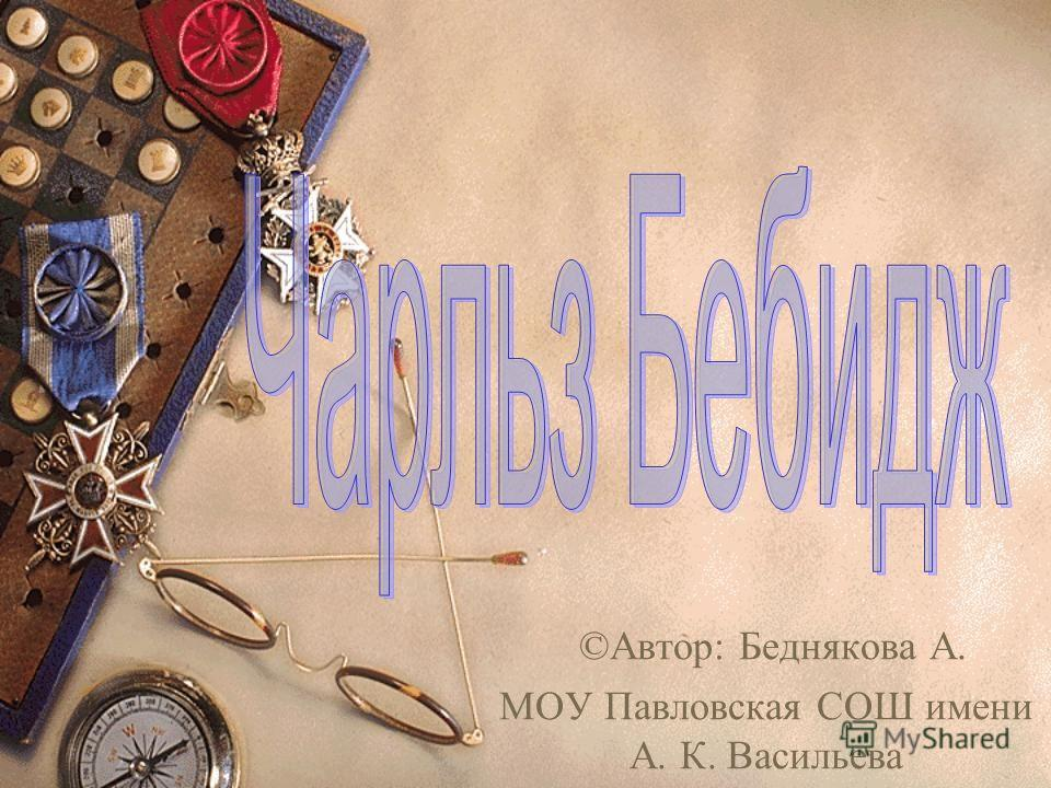 ©Автор: Беднякова А. МОУ Павловская СОШ имени А. К. Васильева