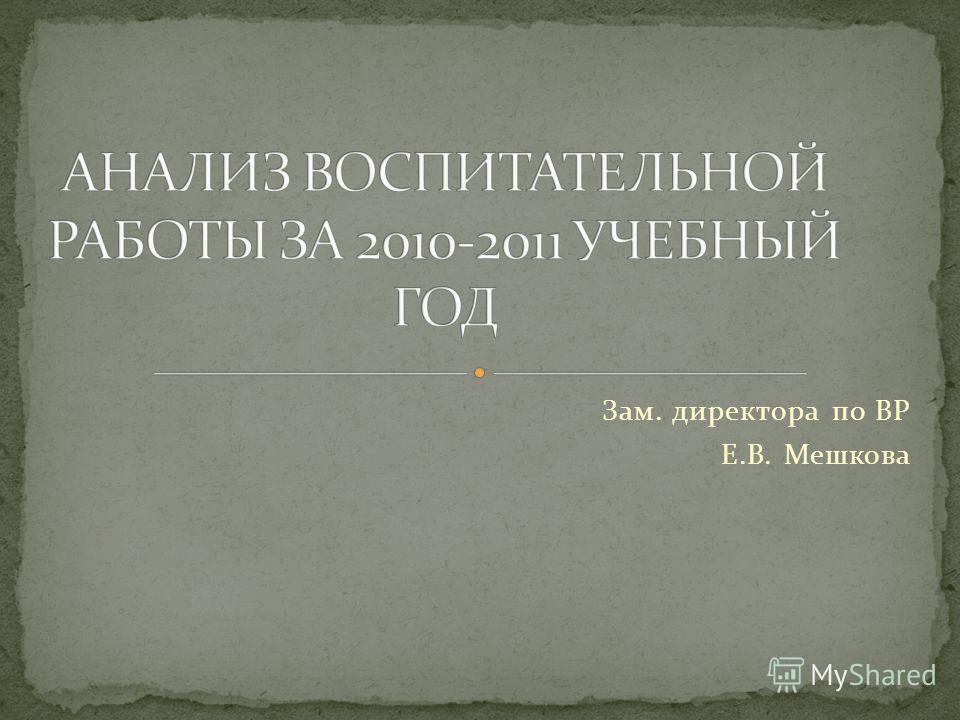 Зам. директора по ВР Е.В. Мешкова
