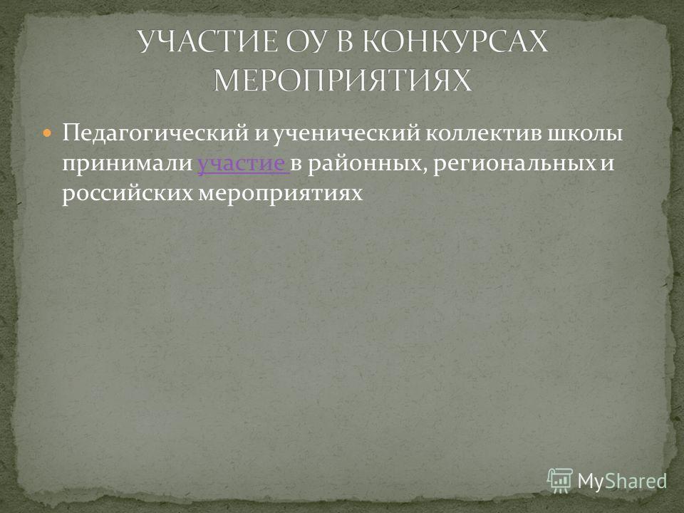 Педагогический и ученический коллектив школы принимали участие в районных, региональных и российских мероприятияхучастие