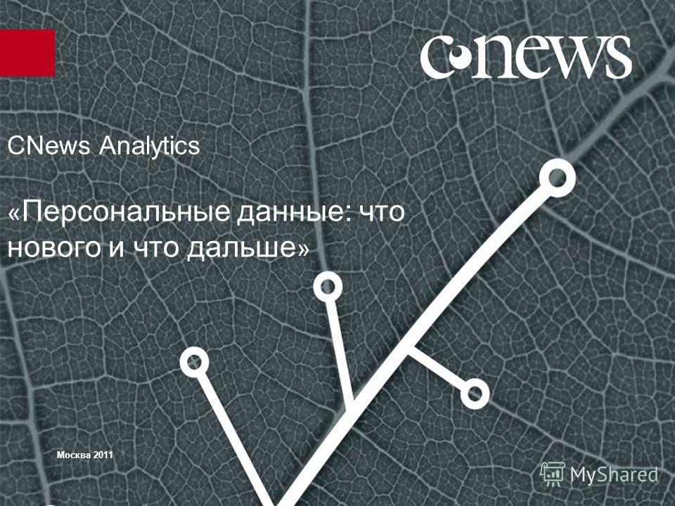 CNews Analytics « Персональные данные: что нового и что дальше » Москва 2011