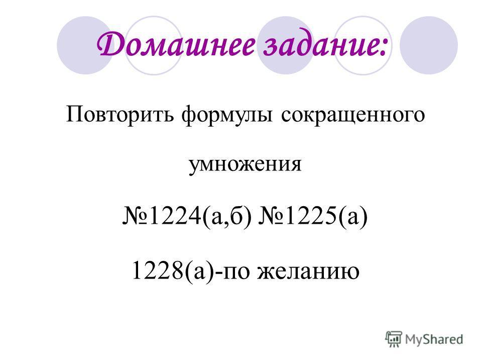 Домашнее задание: Повторить формулы сокращенного умножения 1224(а,б) 1225(а) 1228(а)-по желанию