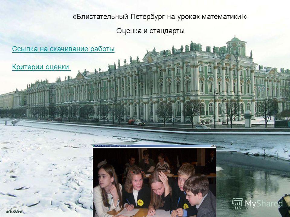 «Блистательный Петербург на уроках математики!» Критерии оценки Оценка и стандарты Ссылка на скачивание работы