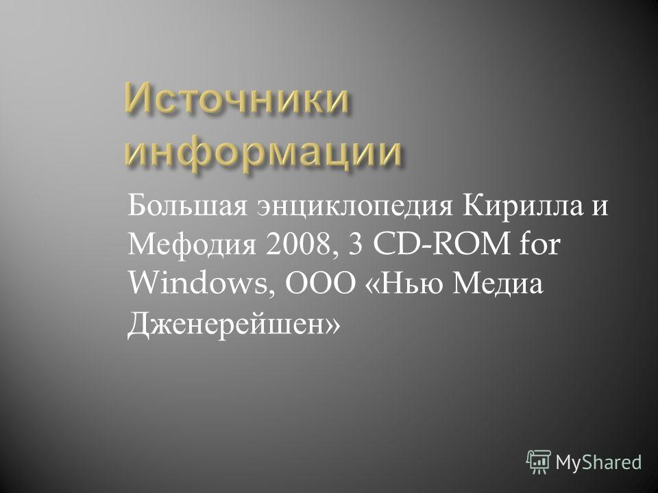 Большая энциклопедия Кирилла и Мефодия 2008, 3 CD-ROM for Windows, ООО « Нью Медиа Дженерейшен »