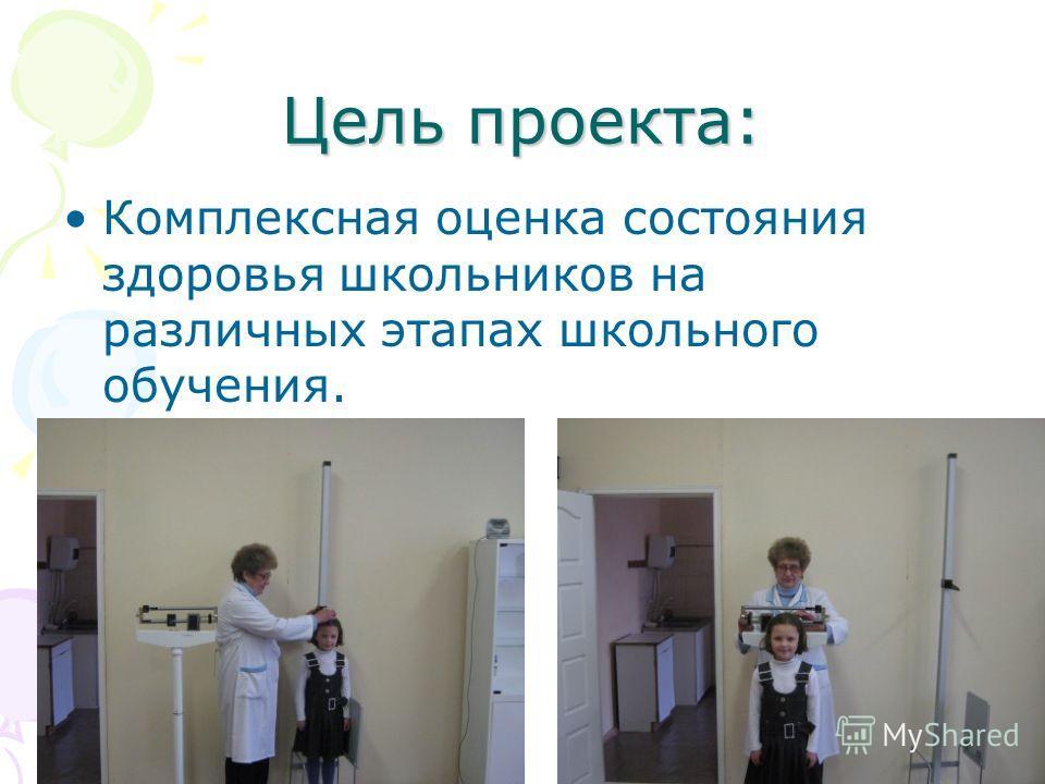 Цель проекта: Комплексная оценка состояния здоровья школьников на различных этапах школьного обучения.