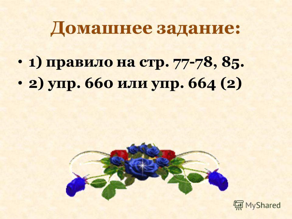 Домашнее задание: 1) правило на стр. 77-78, 85. 2) упр. 660 или упр. 664 (2)