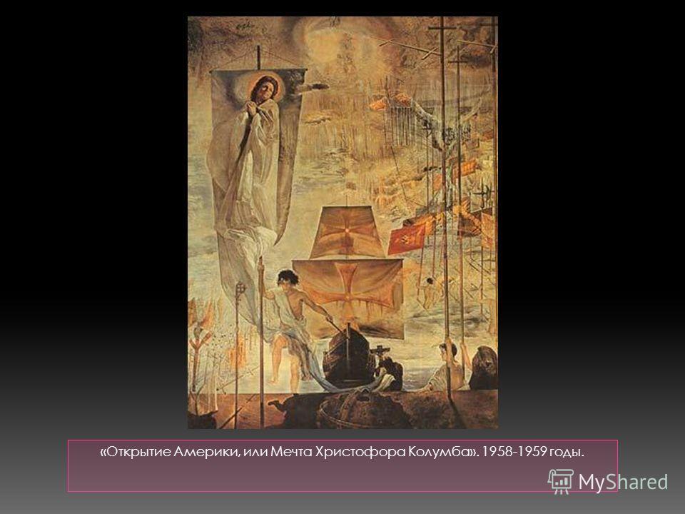«Открытие Америки, или Мечта Христофора Колумба». 1958-1959 годы.