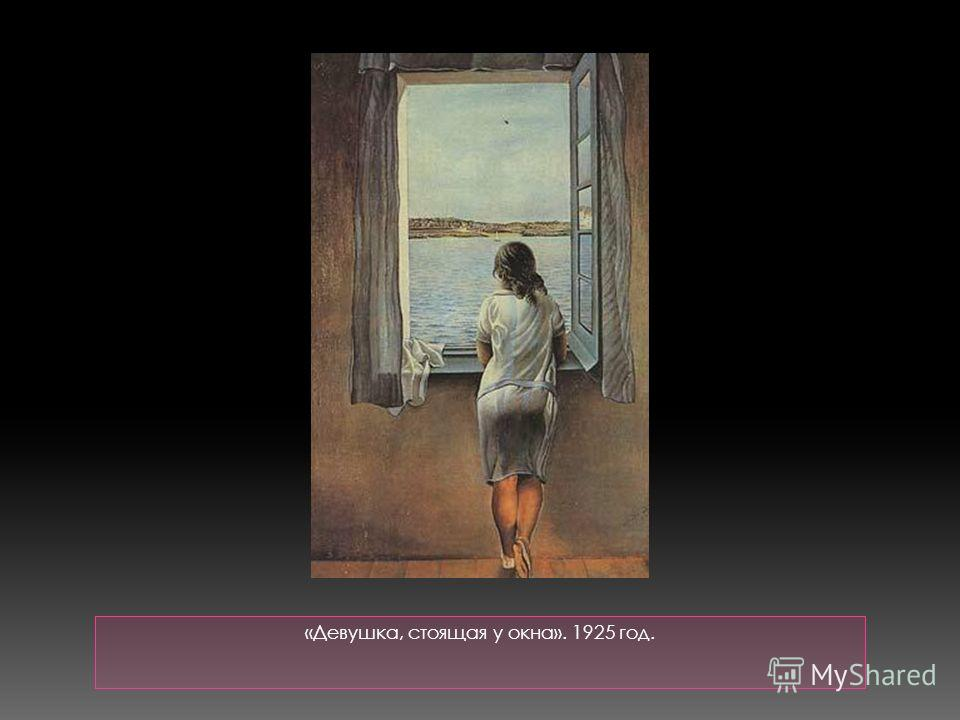 «Девушка, стоящая у окна». 1925 год.