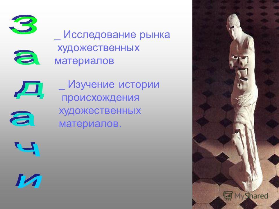 _ Исследование рынка художественных материалов _ Изучение истории происхождения художественных материалов.