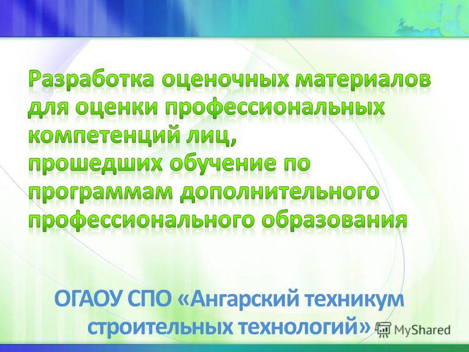 ОГАОУ СПО «Ангарский техникум строительных технологий»