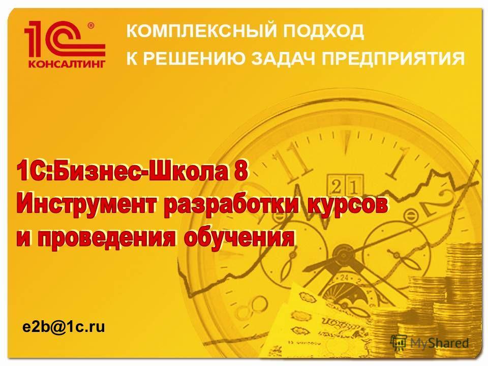 e2b@1c.ru