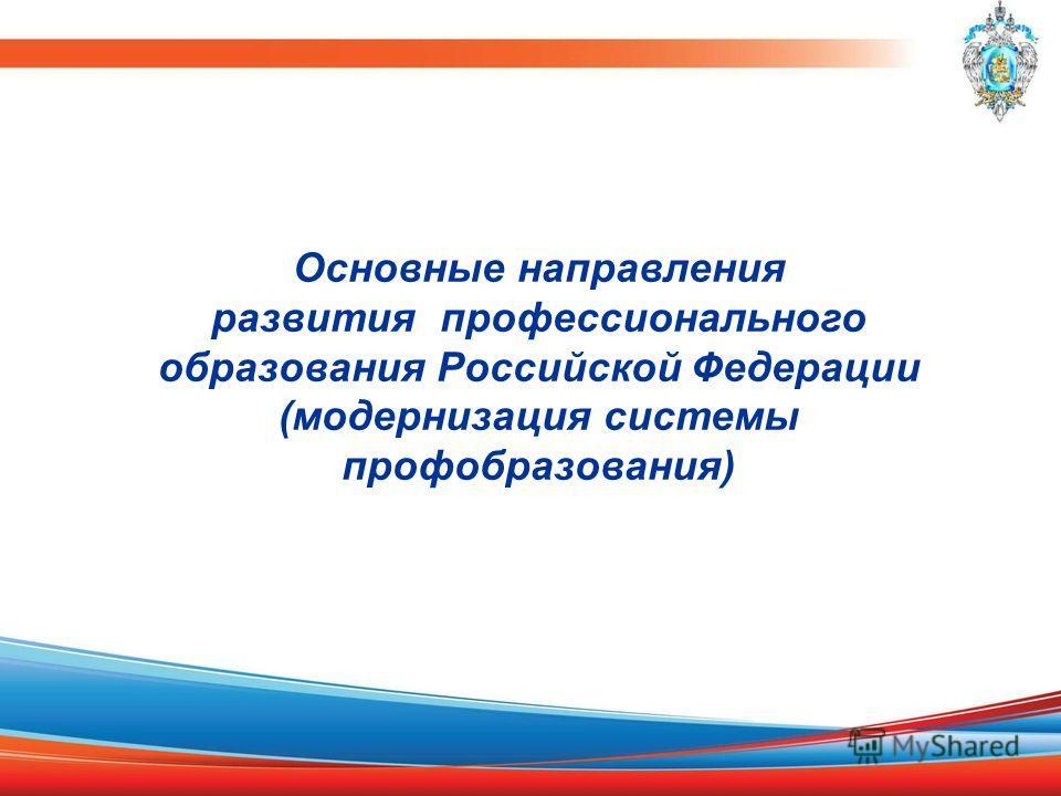 Основные направления развития профессионального образования Российской Федерации (модернизация системы профобразования)