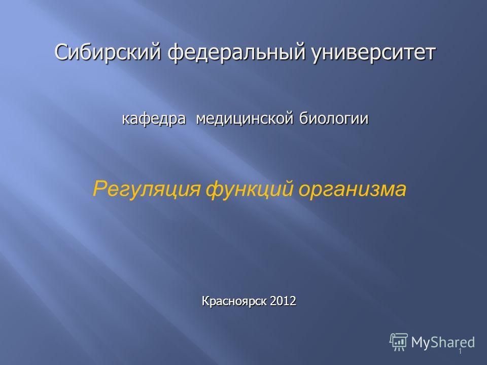 1 Сибирский федеральный университет кафедра медицинской биологии Красноярск 2012 Регуляция функций организма