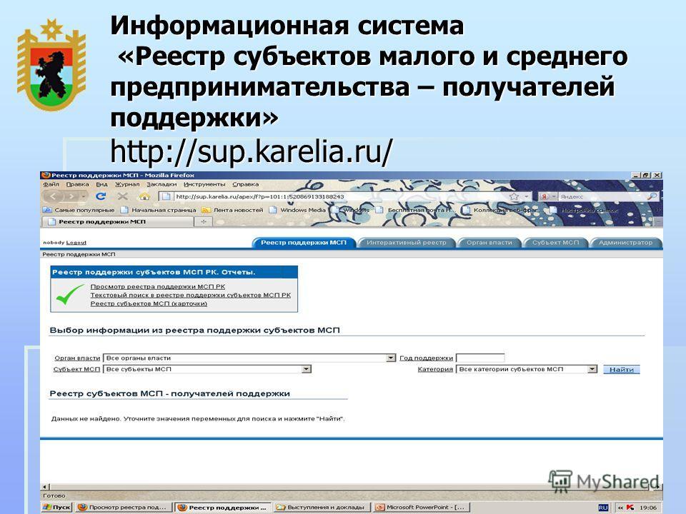 Информационная система «Реестр субъектов малого и среднего предпринимательства – получателей поддержки» http://sup.karelia.ru/