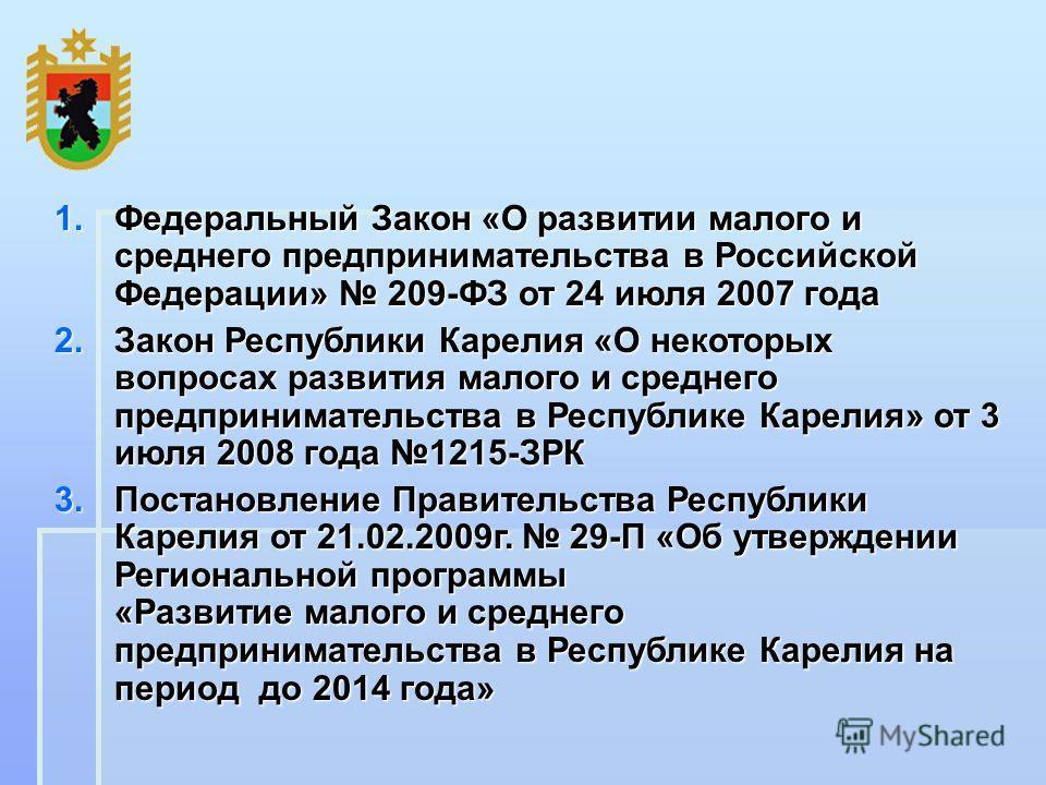1.Федеральный Закон «О развитии малого и среднего предпринимательства в Российской Федерации» 209-ФЗ от 24 июля 2007 года 2.Закон Республики Карелия «О некоторых вопросах развития малого и среднего предпринимательства в Республике Карелия» от 3 июля