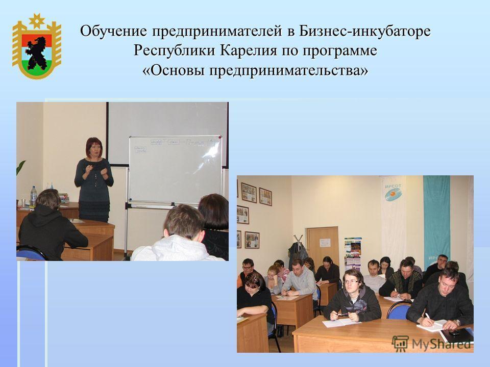Обучение предпринимателей в Бизнес-инкубаторе Республики Карелия по программе «Основы предпринимательства»