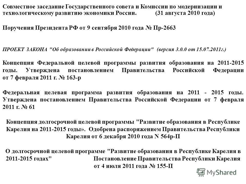 Совместное заседание Государственного совета и Комиссии по модернизации и технологическому развитию экономики России. (31 августа 2010 года) Поручения Президента РФ от 9 сентября 2010 года Пр-2663 ПРОЕКТ ЗАКОНА