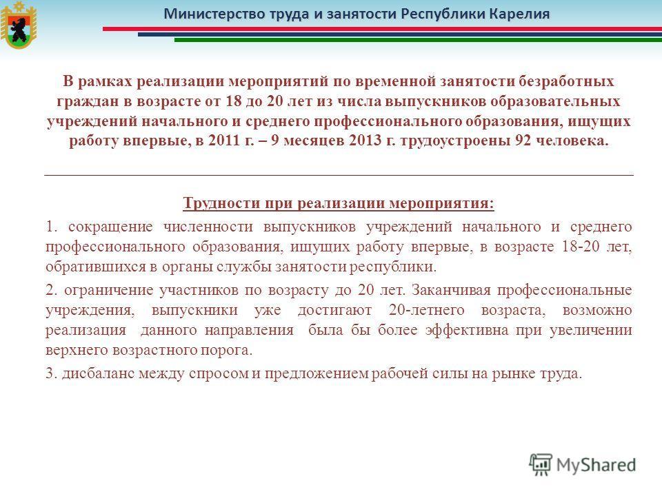 Министерство труда и занятости Республики Карелия В рамках реализации мероприятий по временной занятости безработных граждан в возрасте от 18 до 20 лет из числа выпускников образовательных учреждений начального и среднего профессионального образовани