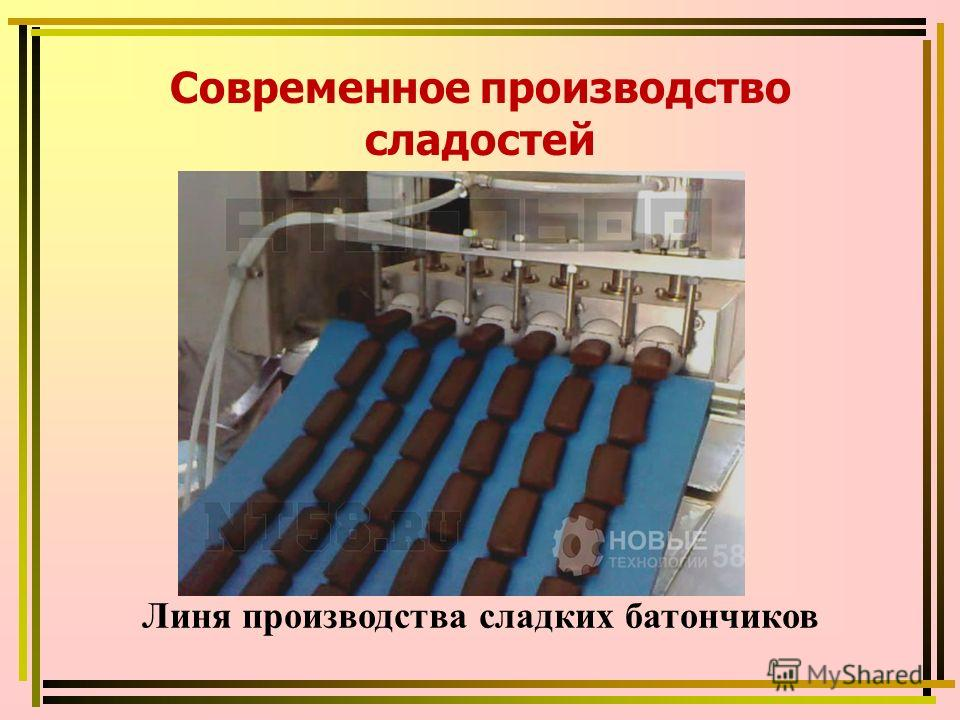 Современное производство сладостей Линя производства сладких батончиков