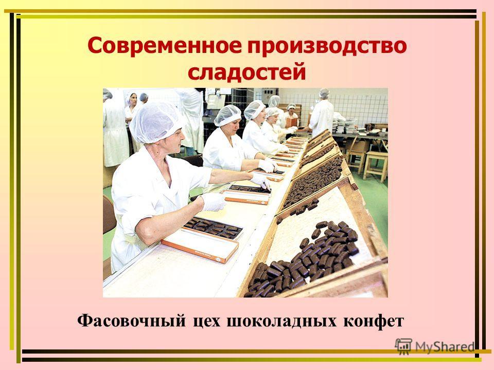 Фасовочный цех шоколадных конфет Современное производство сладостей