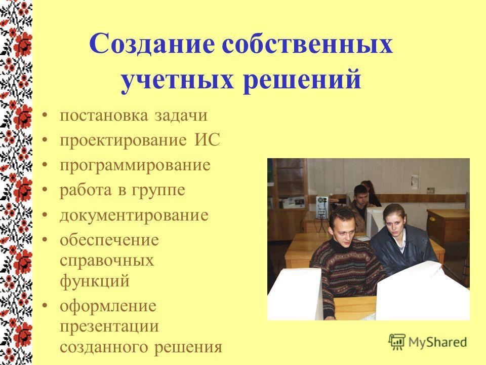 постановка задачи проектирование ИС программирование работа в группе документирование обеспечение справочных функций оформление презентации созданного решения