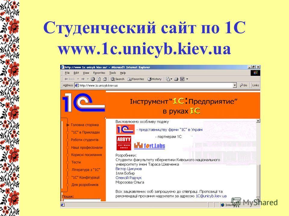 Студенческий сайт по 1С www.1c.unicyb.kiev.ua