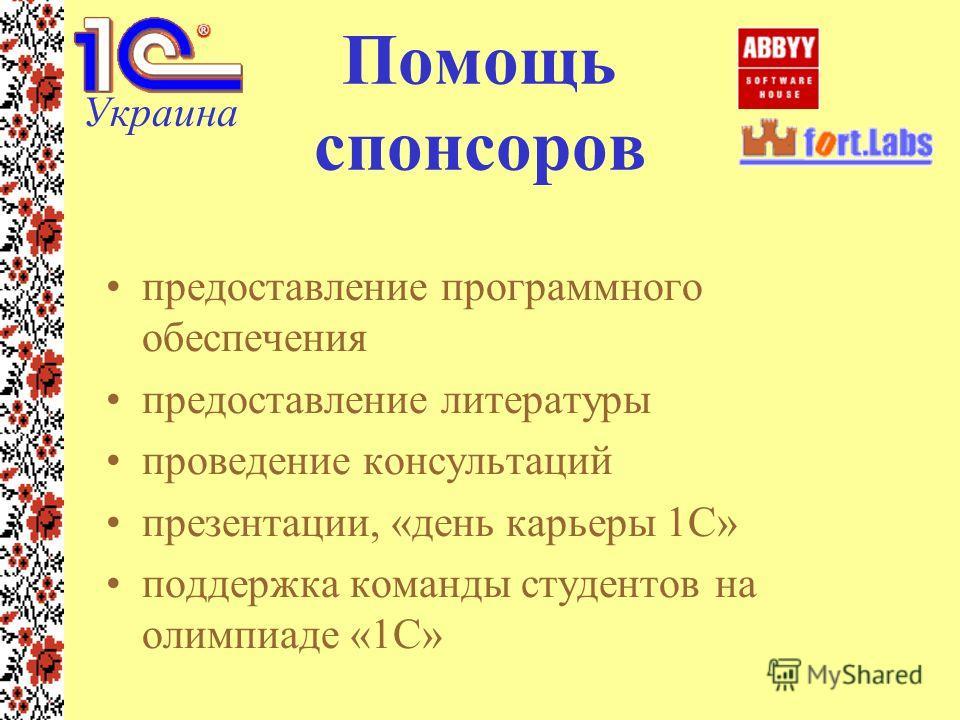 Помощь спонсоров предоставление программного обеспечения предоставление литературы проведение консультаций презентации, «день карьеры 1С» поддержка команды студентов на олимпиаде «1С» Украина
