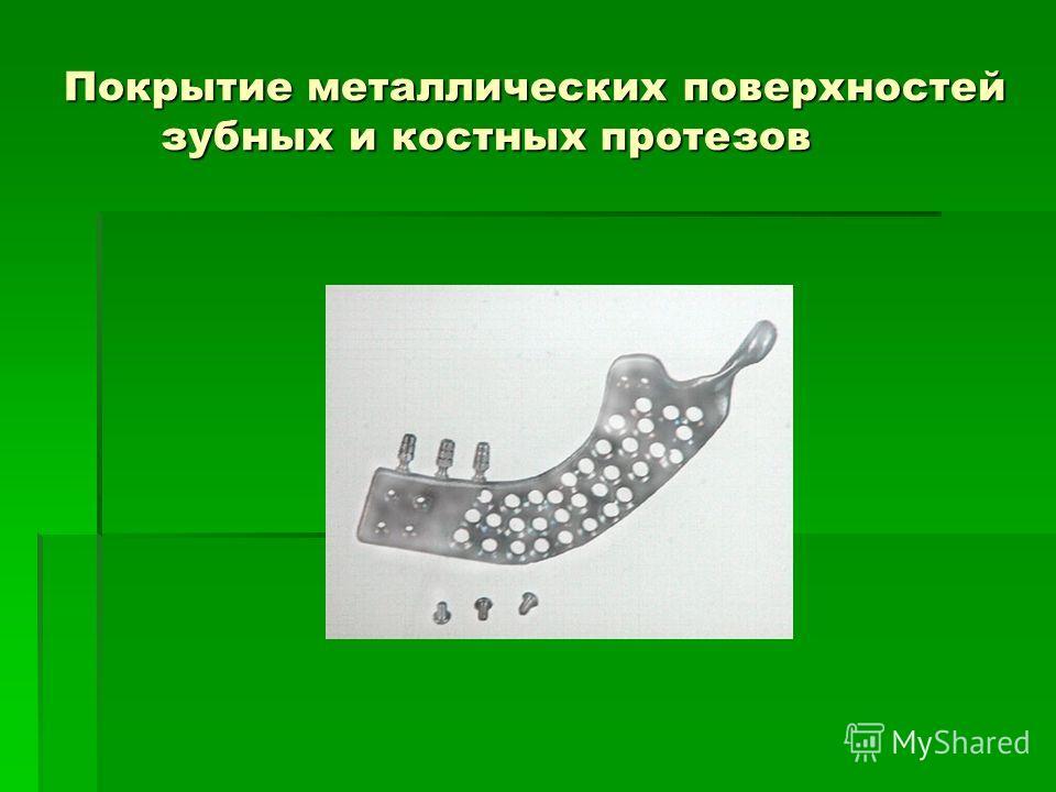 Покрытие металлических поверхностей зубных и костных протезов