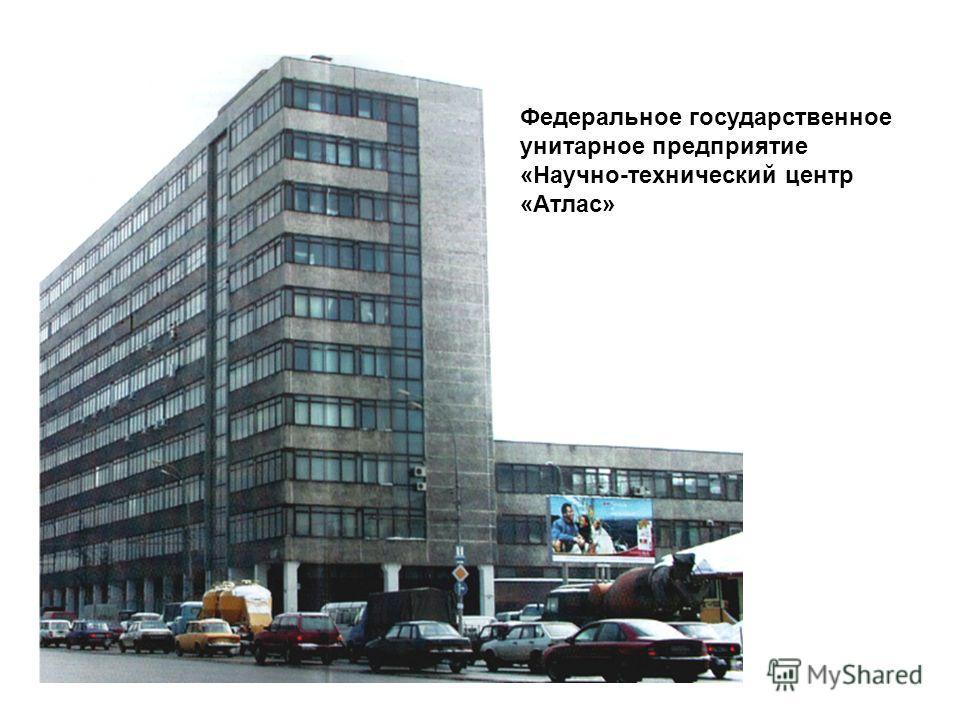 Федеральное государственное унитарное предприятие «Научно-технический центр «Атлас»