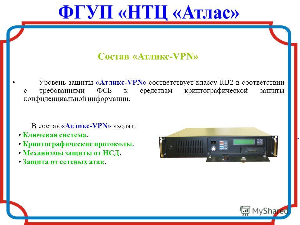 Состав «Атликс-VPN» Уровень защиты «Атликс-VPN» соответствует классу КВ2 в соответствии с требованиями ФСБ к средствам криптографической защиты конфиденциальной информации. В состав «Атликс-VPN» входят: Ключевая система. Криптографические протоколы.