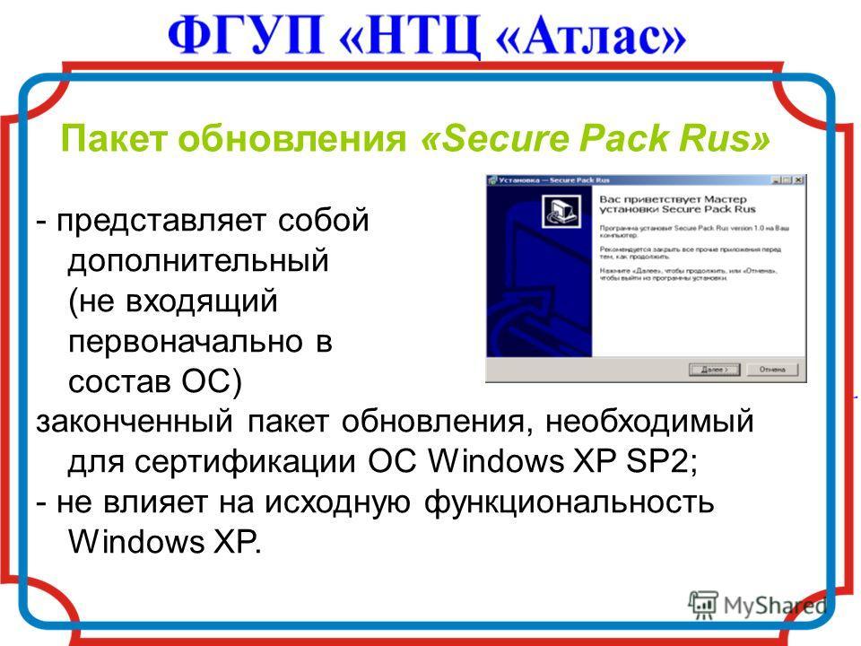 Пакет обновления «Secure Pack Rus» - представляет собой дополнительный (не входящий первоначально в состав ОС) законченный пакет обновления, необходимый для сертификации ОС Windows XP SP2; - не влияет на исходную функциональность Windows XP.