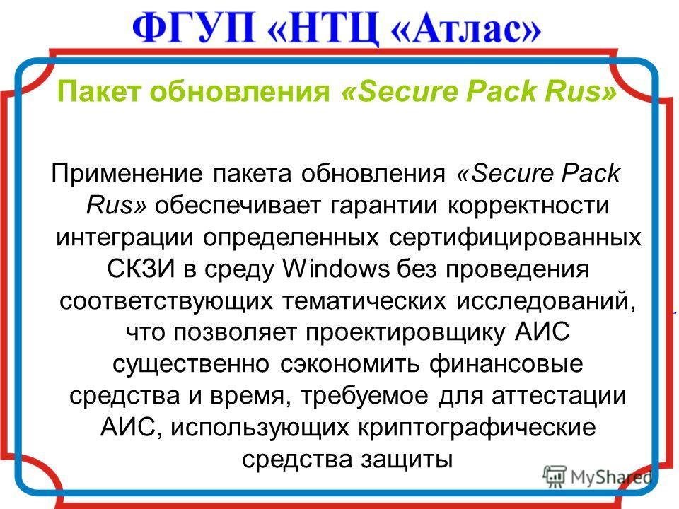 Пакет обновления «Secure Pack Rus» Применение пакета обновления «Secure Pack Rus» обеспечивает гарантии корректности интеграции определенных сертифицированных СКЗИ в среду Windows без проведения соответствующих тематических исследований, что позволяе