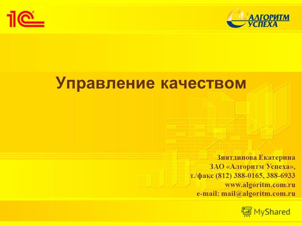Управление качеством Зиятдинова Екатерина ЗАО «Алгоритм Успеха», т./факс (812) 388-0165, 388-6933 www.algoritm.com.ru e-mail: mail@algoritm.com.ru