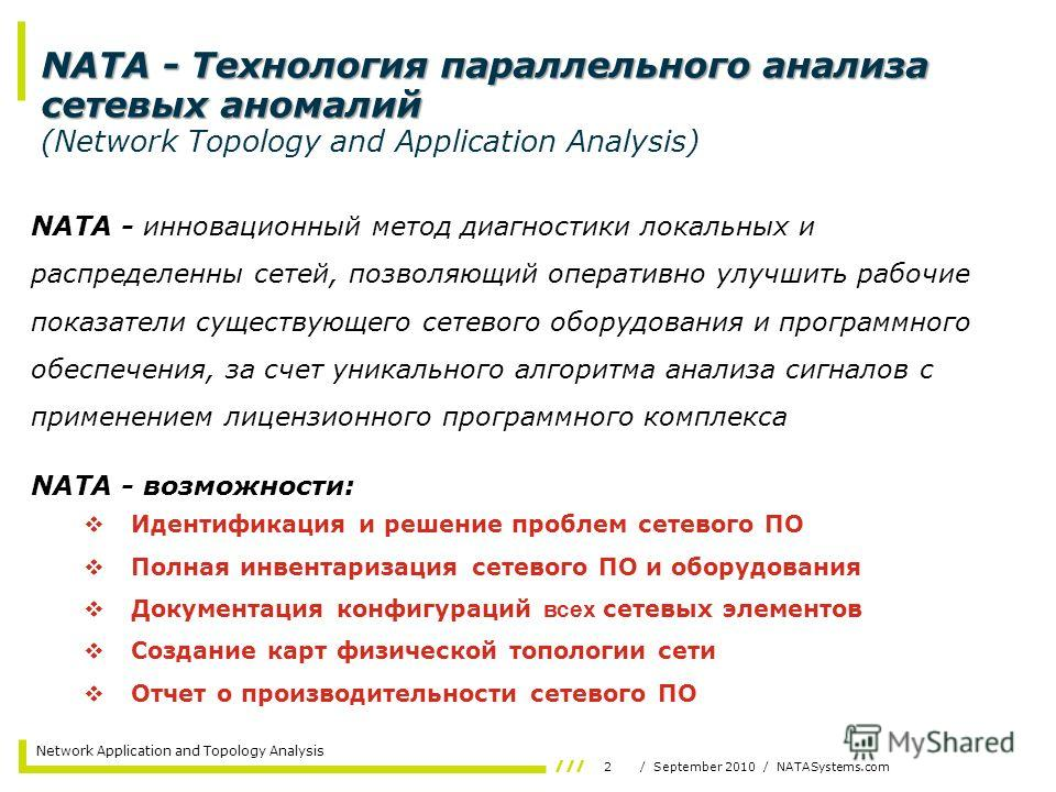 2/ September 2010 / NATASystems.com Network Application and Topology Analysis NATA - Технология параллельного анализа сетевых аномалий NATA - Технология параллельного анализа сетевых аномалий (Network Topology and Application Analysis) NATA - инновац