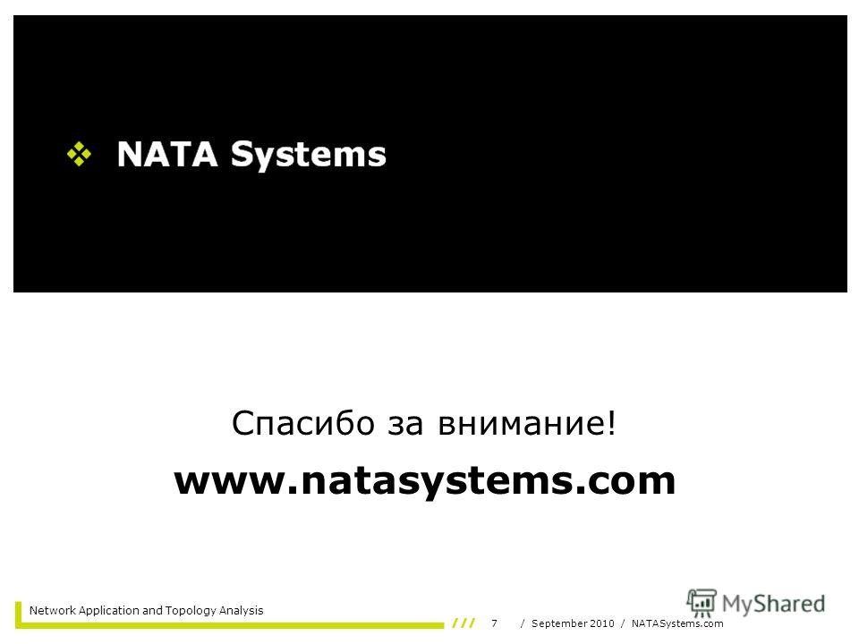 7/ September 2010 / NATASystems.com Network Application and Topology Analysis Спасибо за внимание! www.natasystems.com