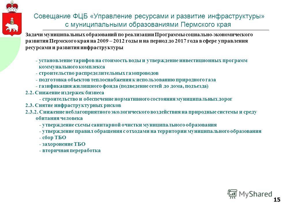 15 Задачи муниципальных образований по реализации Программы социально-экономического развития Пермского края на 2009 – 2012 годы и на период до 2017 года в сфере управления ресурсами и развития инфраструктуры - установление тарифов на стоимость воды