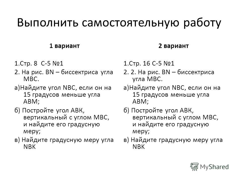 Выполнить самостоятельную работу 1 вариант 1.Стр. 8 С-5 1 2. На рис. ВN – биссектриса угла MBC. а)Найдите угол NBC, если он на 15 градусов меньше угла АВМ; б) Постройте угол АВК, вертикальный с углом МВС, и найдите его градусную меру; в) Найдите град