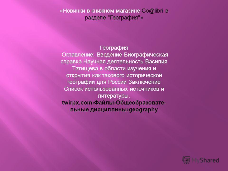 «Новинки в книжном магазине Co@libri в разделе