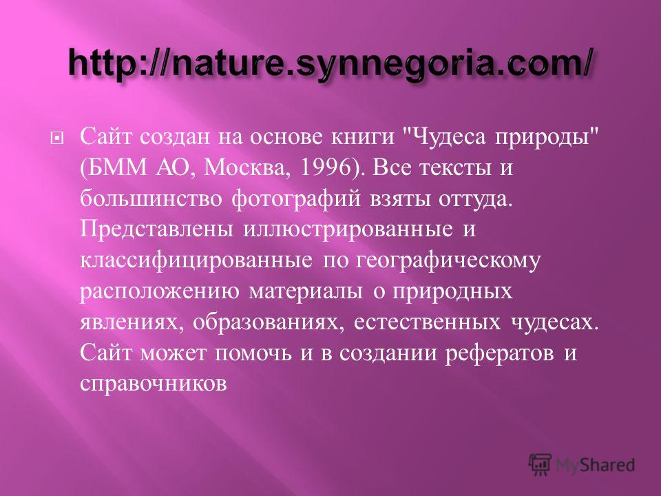 Сайт создан на основе книги