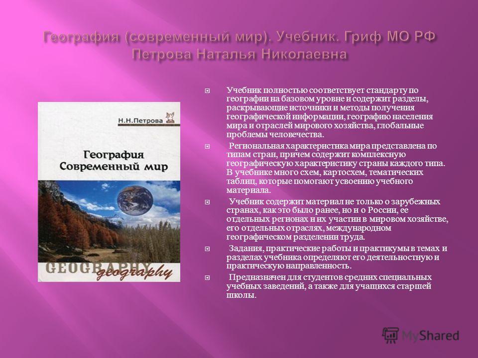 Учебник полностью соответствует стандарту по географии на базовом уровне и содержит разделы, раскрывающие источники и методы получения географической информации, географию населения мира и отраслей мирового хозяйства, глобальные проблемы человечества