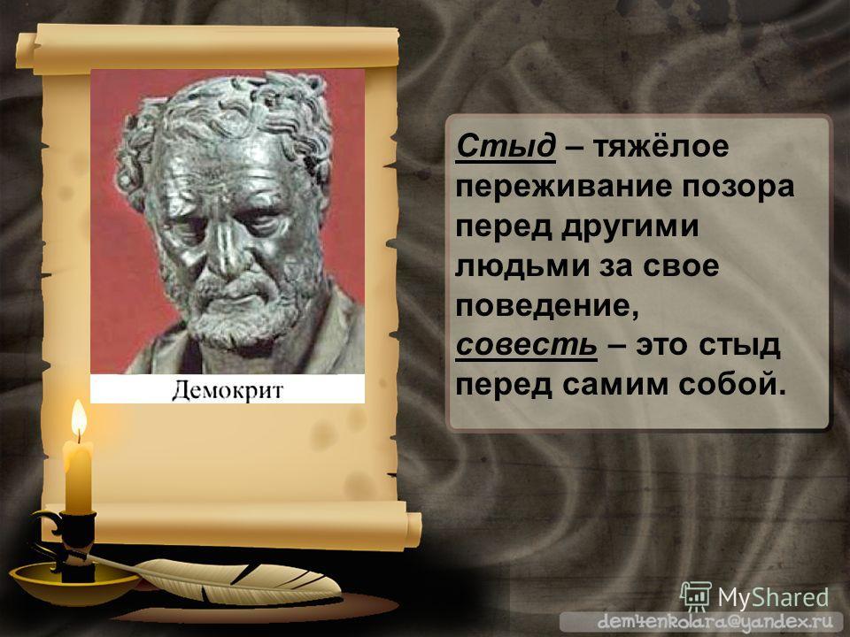 Стыд – тяжёлое переживание позора перед другими людьми за свое поведение, совесть – это стыд перед самим собой.