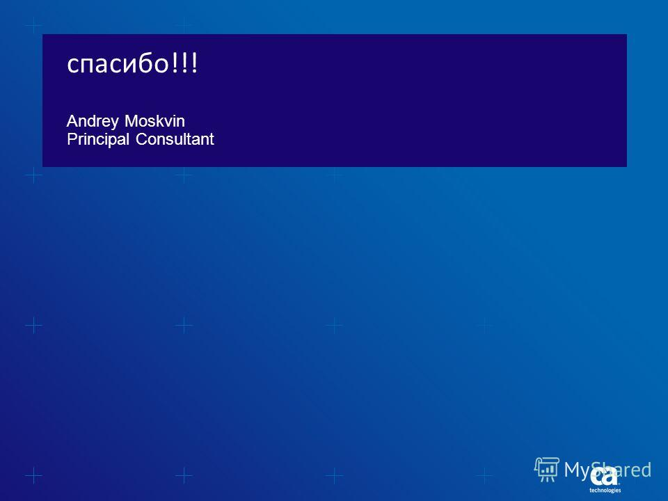спасибо!!! Andrey Moskvin Principal Consultant